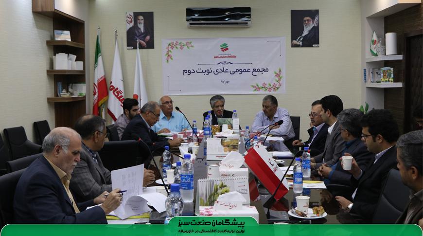 مجمع عمومی عادی نوبت دوم شرکت تعاونی تولیدی پیشگامان صنعت سبز برگزار گردید.