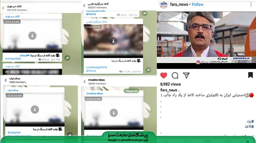 بازتاب گسترده رسانه ای پخش گزارش مستند تولید کاغذ از سنگ در یزد