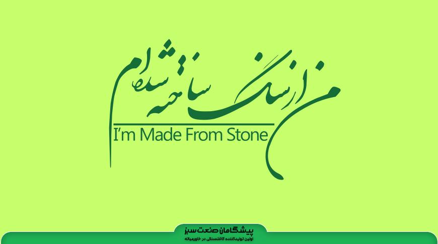 مستند تبلیغاتی من از سنگ ساخته شده ام از شبکه ایران کالا پخش شد