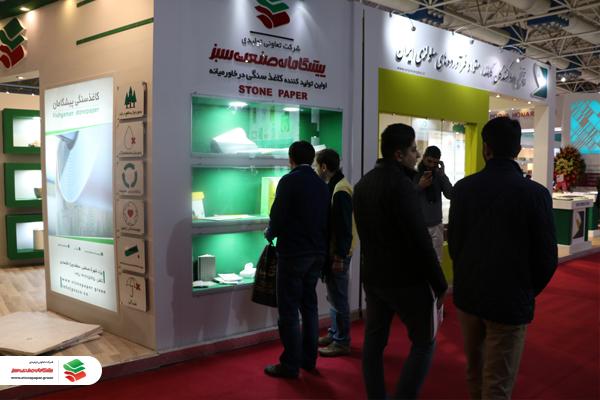 بیست و چهارمین نمایشگاه بین المللی چاپ، نشر و صنایع وابسته